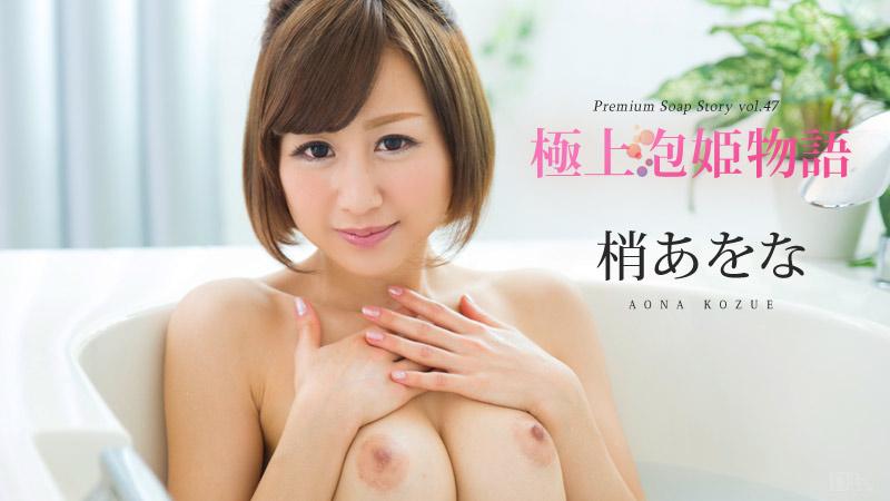 極上泡姫物語 Vol.47