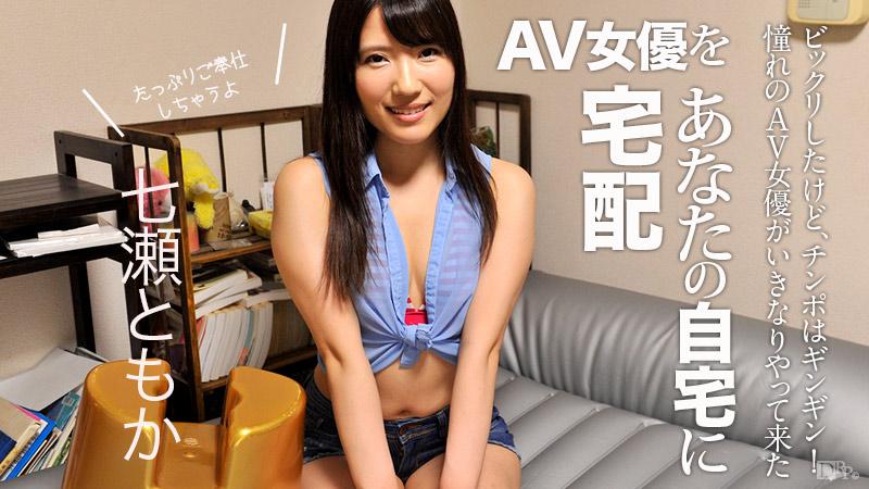 AV女優をあなたの自宅に宅配!7