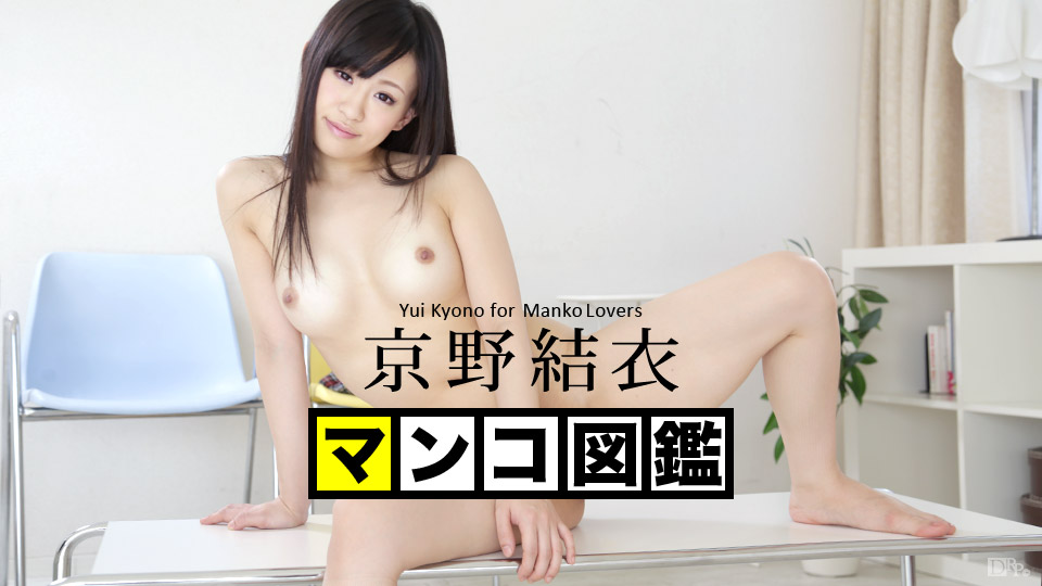 マンコ図鑑 京野結衣