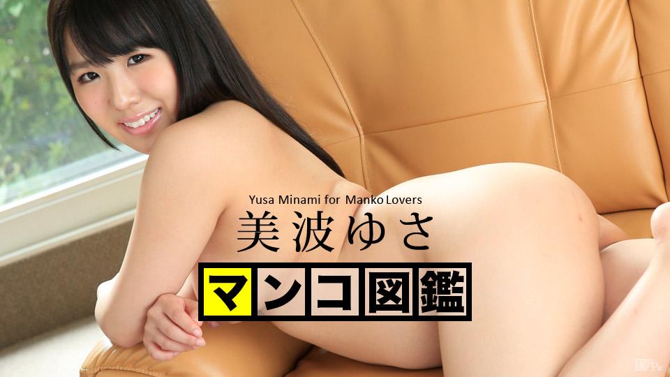マンコ図鑑 美波ゆさ