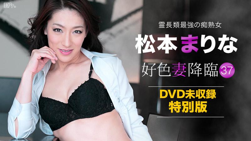 好色妻降臨 37 ~DVD未収録映像~