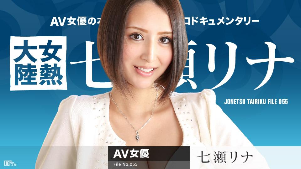 女熱大陸 File.055