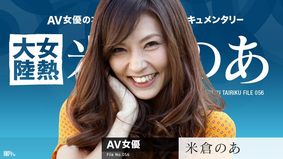 女熱大陸 File.056