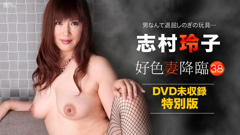 好色妻降臨 38 ~DVD未収録映像~