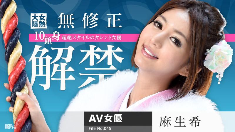 女熱大陸 File.045