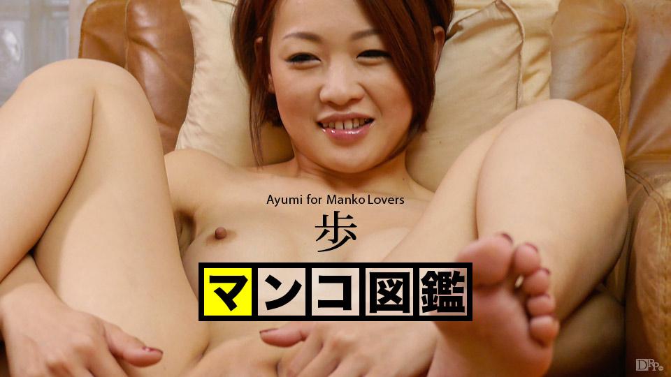 マンコ図鑑 歩