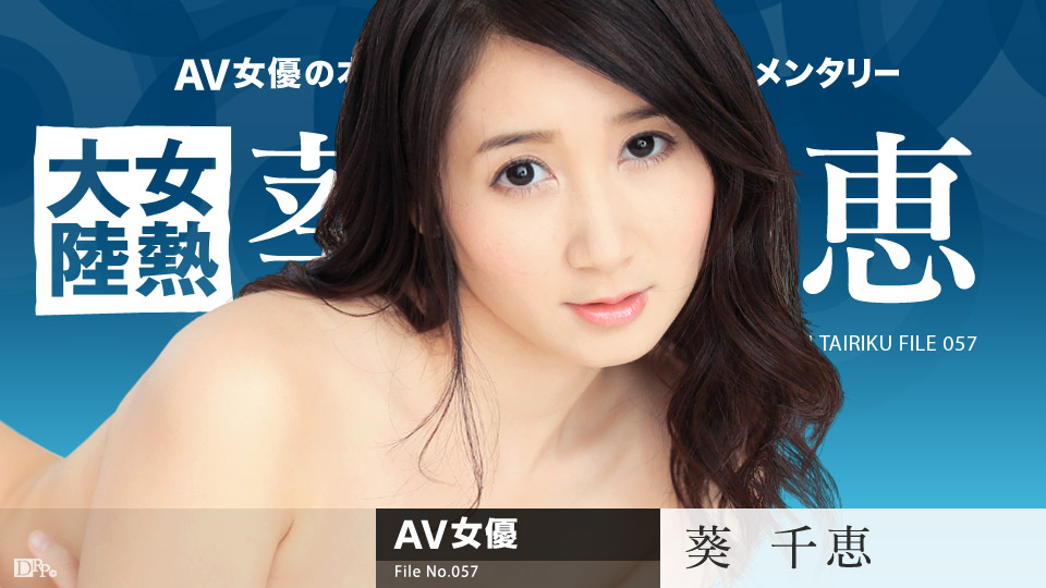 女熱大陸 File.057